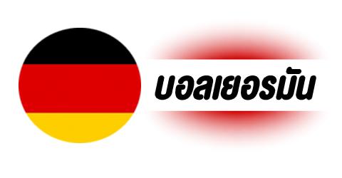 บอลเยอรมัน