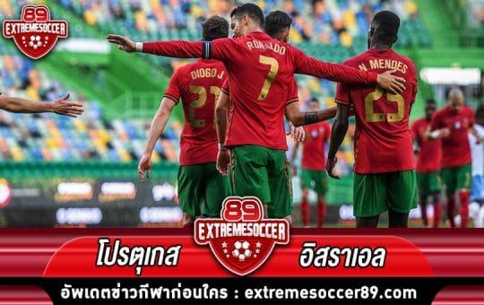 ไฮไลท์ ฟุตบอลกระชับมิตรทีมชาติ โปรตุเกส พบกับ อิสารเอล