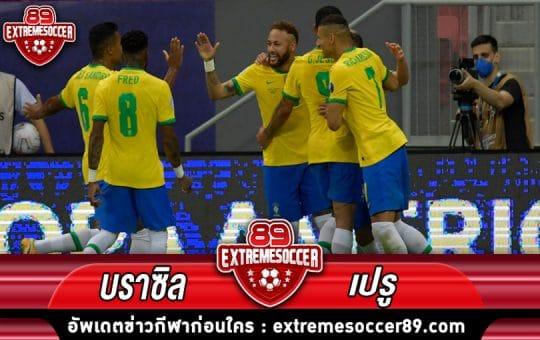 ไฮไลท์ ฟุตบอลยูโร 2020 บราซิล พบกับ เปรู
