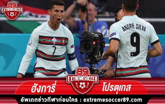 ไฮไลท์ ฟุตบอลยูโร 2020 ฮังการี่ พบกับ โปรตุเกส
