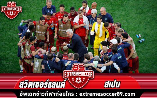 ไฮไลท์ ฟุตบอลยูโร 2020 สวิตเซอร์แลนด์ พบกับ สเปน