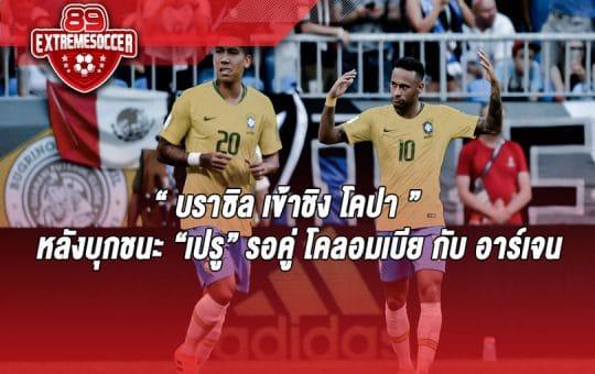 บราซิลเข้าชิงโคปา