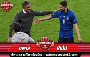 ไฮไลท์ ฟุตบอลยูโร 2020 อิตาลี พบกับ สเปน วันที่ 06 กรกฎาคม 2564